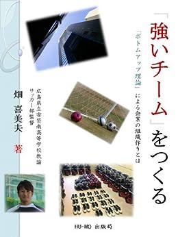 [畑 喜美夫]の「強いチーム」をつくる ~「ボトムアップ理論」による企業の組織作りとは~