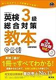 CD付英検3級総合対策教本 改訂増補版