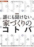 最新版 誰にも聞けない家づくりのコトバ (建築設計シリーズ6)