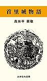 首里城物語 (おきなわ文庫)