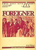 フォリナー FOREIGNER ロック・ベスト・ヒット・コピー (レコード完全コピー スコア譜&パート譜、解説付)