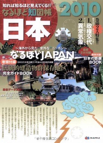 なるほど知図帳 日本 2010の詳細を見る