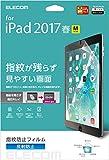 エレコム 2017年新型 iPad Pro 10.5 液晶保護フィルム 防指紋 エアーレス 反射防止 TB-A17FLFA