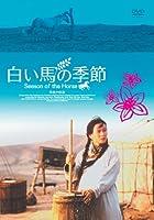 白い馬の季節 [DVD]