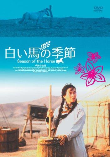 白い馬の季節 [DVD]の詳細を見る