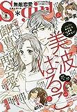 無敵恋愛S*girl(エスガール) 2021年 06月号 [雑誌]