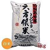 六方銀米 白米 5kg こしひかり 平成28年産 特別栽培米 コウノトリ舞い降りるお米 兵庫県産