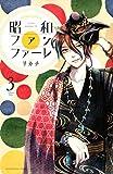 昭和ファンファーレ(3) (BE・LOVEコミックス)