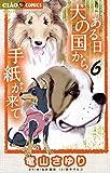 ある日 犬の国から手紙が来て(6) (ちゃおコミックス)