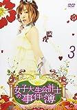 女子大生会計士の事件簿 3 [DVD]