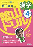陰山ドリル漢字 小学4年生