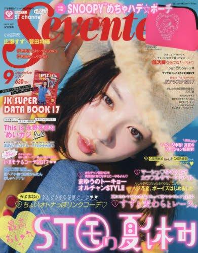 セブンティーン 2017年 09 月号 [雑誌]