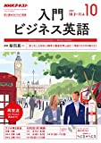 NHKラジオ 入門ビジネス英語 2017年 10月号 [雑誌] (NHKテキスト)