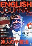 ENGLISH JOURNAL (イングリッシュジャーナル) 2013年 04月号