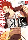 K —メモリー・オブ・レッド— 分冊版(5) (ARIAコミックス)