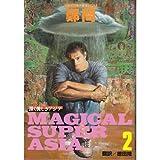 MAGICAL SUPER ASIA 深く美しきアジア 2 (2)  デラックスコミックス