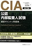 改訂2版 CIA(公認内部監査人)試験重要ポイント&問題集