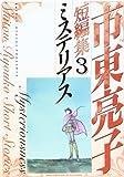市東亮子短編集 3(ミステリアス) (バーズコミックス)