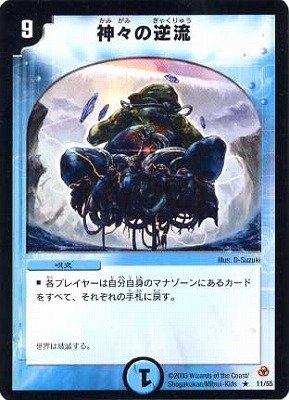 デュエルマスターズ/DM-05/11/R/神々の逆流