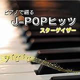 キセキ (ピアノ) [オリジナル歌手 : GReeeN]