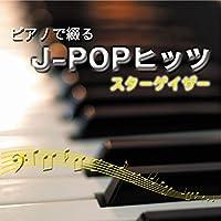 Story (ピアノ) [オリジナル歌手 : AI]