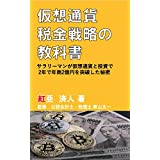 仮想通貨 税金戦略の教科書: サラリーマン投資家のための投資税金戦略