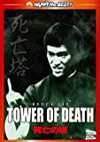 死亡の塔 デジタル・リマスター版[DVD]
