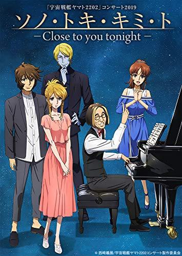 「宇宙戦艦ヤマト2202」コンサート2019 Blu-ray (特装限定版)