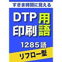 すきま時間に覚える DTP・印刷用語 1285語|用語で学ぶDTP・印刷の世界(リフロー型)
