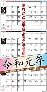 令和 新元号 改元 記念 壁掛け 3か月 スケジュール 2019年 カレンダー CL-8005 61×30cm 2019年4月から2019年12月まで 4月始まり 3ヶ月
