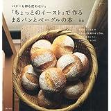 「ちょっとのイースト」で作る まるパンとベーグルの本 (生活シリーズ)