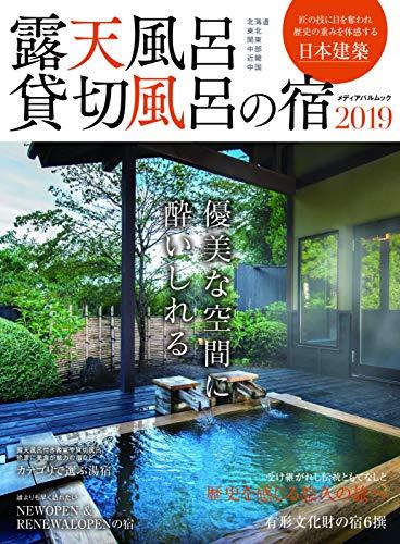 露天風呂貸切風呂の宿2019 (メディパルムック)