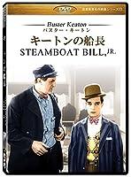 キートンの船長(Steamboat Bill, Jr.) [DVD]劇場版(4:3)【超高画質名作映画シリーズ71】 デジタルリマスター版