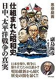 思想劇画 仕組まれた昭和史 日中、太平洋戦争の真実