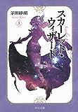 スカーレット・ウィザード3 (中公文庫) -