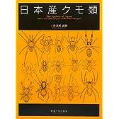 日本産クモ類