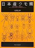 日本産クモ類 画像