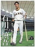 G選手カレンダー2018 石川慎吾 ([カレンダー])