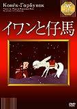 イワンと仔馬[DVD]