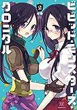 ビビッド・モンスターズ・クロニクル (2) (まんがタイムKRコミックス)