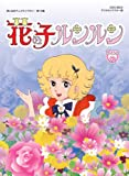 想い出のアニメライブラリー 第15集 花の子ルンルン DVD-BOX デジタルリマス...[DVD]