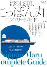 海の上の国にっぽん丸・コンプリートガイド (TOKYO NEWS MOOK 187号)