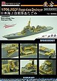 1/700 海上自衛隊あたご型護衛艦用ディティールアップセット(アオシマ用)