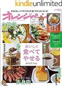 オレンジページ 2019年 2/2号 [雑誌]