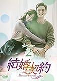 結婚契約 DVD-BOX2[DVD]