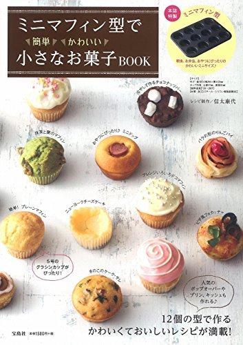 ミニマフィン型で簡単かわいい 小さなお菓子BOOK (バラエティ)の詳細を見る