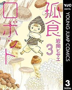 孤食ロボット 3 (ヤングジャンプコミックスDIGITAL)