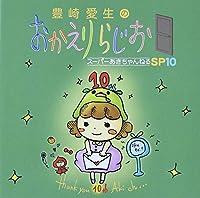 豊崎愛生のおかえりらじお スーパーあきちゃんねるSP10