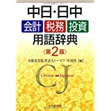 中日・日中 会計・税務・投資用語辞典〈第2版〉