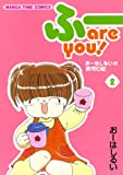ふーare you! 2 (まんがタイムコミックス)